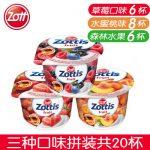 德国进口Zott卓德 脱脂酸奶森林水果草莓水蜜桃拼装100g*20杯
