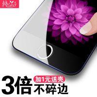 韩仙子 苹果6钢化膜iphone6钢化玻璃膜6s抗蓝光6plus磨砂防指纹手机膜4.7