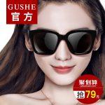 古奢 GS6666太阳镜男女司机偏光驾驶眼镜潮人圆脸开车眼睛复古男女士墨镜