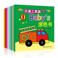 双语版幼儿认知识图大卡 Babys小孩学画基础本 涂色绘画手工游戏童书美术启蒙 专注力培养 小人图画书 全10册