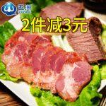 五洲 五香酱牛肉大块卤味熟食真空独立小包装即食零食小吃特产200g