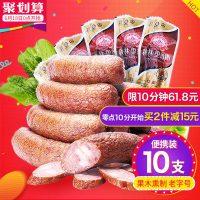 秋林 里道斯 哈尔滨特产红肠 香肠早餐肉肠 零食量贩装 110g*10根