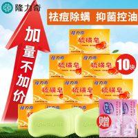 隆力奇 蛇胆硫磺皂 祛痘驱除螨虫香皂洁面皂洗脸洗澡肥皂 120g*10块