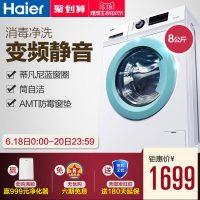 Haier海尔 EG8012B29WI 8公斤大容量全自动变频静音滚筒洗衣机
