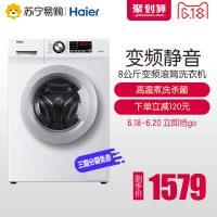 Haier海尔 EG8012B29WC 全自动8公斤大容量变频滚筒洗衣机脱水甩干