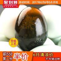 松花蛋无铅 皮蛋 湖北特产20枚散装鸭皮蛋正宗变蛋批发 *2件
