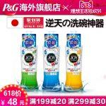 宝洁日本进口Joy 超浓缩去污洗洁精不伤手洗碗200ml*3瓶