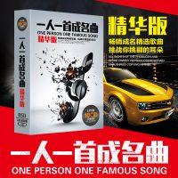 正版汽车载CD光盘碟片流行经典老歌曲碟周杰伦CD黑胶唱片无损音乐 10张 约160首歌