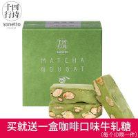 sonetto十四行诗 抹茶牛轧糖150g+咖啡牛轧糖150g礼盒装手工伴手礼结婚喜糖零食糖果