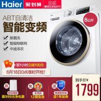Haier海尔 EG8012B39WU1 8公斤 洗 变频 滚筒洗衣机