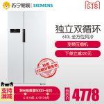 SIEMENS西门子 BCD-610W(KA92NV02TI) 对开门冰箱家用风冷无霜 610L