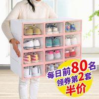 点亮空间 加厚防潮鞋盒透明家用抽屉式简易宿舍鞋子收纳盒储物盒塑料组合 6个装