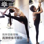奥义 黑色运动紧身裤女健身瑜伽裤 弹力速干跑步裤训练长裤瑜珈裤