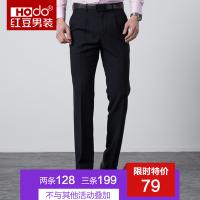 Hodo红豆 男装纯色直筒商务休闲裤子修身西裤男士职业装工作裤子薄