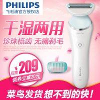 Philips飞利浦 BRL130 电动女士剃毛器腋毛腿毛私处脱毛器全身女用刮毛刀