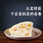 千层蛋糕原料材料套餐装免烤DIY芒果榴莲班戟皮做8寸n个甜品烘焙