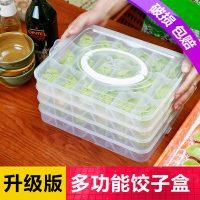 新世亚 速冻饺子盒冰箱收纳盒冷冻不粘保鲜盒可微波混沌水饺托盘