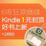 促销活动:亚马逊中国 618年中大促第二波 Kindle电子书