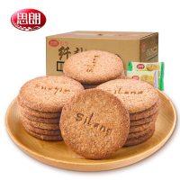思朗 纤麸消化饼干无添糖粗粮全麦早餐代餐饼干 杂粮2500g整箱批发5斤
