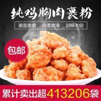 大成Sisters Kitchen姐妹厨房 鸡米花 炸鸡块鸡柳鸡排批发 盐酥鸡 2000g *3件