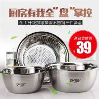 CERRY仕利雅 不锈钢盆圆形厨房家用盆子套装加厚汤盆打蛋和面淘米沥水洗菜漏盆3件套