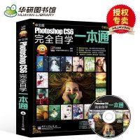 photoshop教程书中文版《Photoshop CS6完全自学一本通》ps教程教材书籍自学平面设计书籍网页设计淘宝美工图片处理书籍