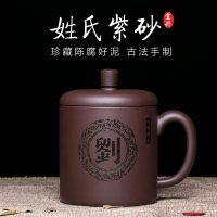 正喜百家姓 宜兴紫砂杯茶杯紫砂水杯子带盖纯全手工定制刻字泡茶具男士非陶瓷