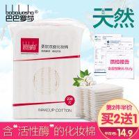 巴巴罗莎 纯棉化妆棉卸妆棉厚5层双面双效上妆洁面工具
