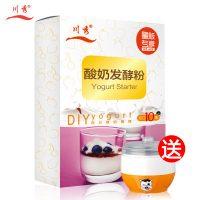 川秀 10菌双歧杆菌酸奶粉乳酸菌发酵剂 益生菌酸奶发酵菌 送机或菌