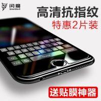 闪魔 iphone6(4.7寸)钢化膜 苹果6s抗蓝光3D曲面6plus六全屏覆盖7手机贴膜 2片装