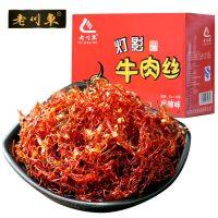 老川东 灯影牛肉丝 牛肉干四川特产辣味小吃零食 麻辣 香辣味260g