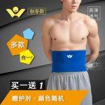 顶力 篮球羽毛球跑步举重深蹲护腰 运动健身透气护腰带 男女士收腹带 送护肘