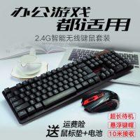 都市方圆 HK1868无线键盘鼠标套装 笔记本电脑键鼠套件游戏办公家用悬浮 87键