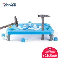 yobee优贝比 GF313 拯救企鹅桌游敲打冰块积木儿童桌面游戏破冰亲子智力互动玩具 +送飞行棋