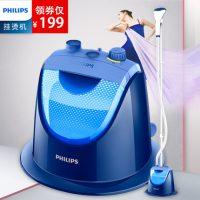 Philips飞利浦 GC499 挂烫机家用手持挂式蒸汽电熨斗小型迷你烫衣服熨烫机