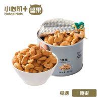 小心机 腰果仁原味195g 罐装无添加休闲零食干果越南特产小吃坚果