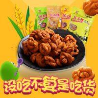陈昌银 重庆特产磁器口陈麻花400g传统糕点零食原味盐味麻辣味