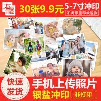5寸洗照片冲印照片 洗相片网上打印刷手机晒照片柯达富士 30张