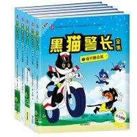 中国经典动画大全集-黑猫警长全集(注音版)(全5册)连环画 小人儿书 漫画书3-6岁儿童绘本书籍 故事书