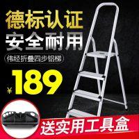 Wire King伟经 铝合金家用工程折叠四步梯加厚人字多功能安全手扶多用梯子