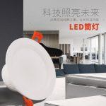 科光照明 LED筒灯5W超薄洞灯开孔8公分嵌入式白光 9W天花灯射灯 2只装