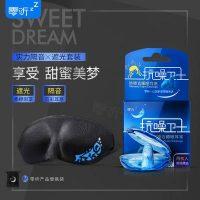 零听 抗噪卫士防噪音隔音耳塞眼罩 静音睡眠睡觉用 三件套耳罩套装