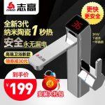 Chigo志高 ZG-DS9电热水龙头卫生间即热式快速热过水热电热水器