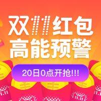 双十一预热:2017天猫双11全球狂欢节 主会场(带超级红包)