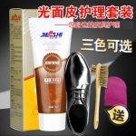 捷福世 真皮保养油无色皮鞋油黑色棕色擦鞋膏皮革护理剂清洁套装 70ml 送刷子+手套