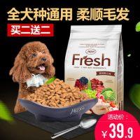 麦顿 狗粮 通用型 幼犬泰迪比熊金毛拉布拉多萨摩耶麦顿天然鲜犬粮5斤
