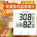 华盛 HS-1电子数字干湿温度计室内高精度温湿度计家用台式温度表带闹钟