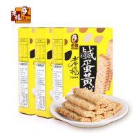 TK FOOD老杨 台湾进口 咸蛋黄饼干 方块酥咸蛋黄酥 早餐饼粗粮饼干100g*3盒
