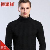 恒源祥 男士高领毛衣加厚款套头秋冬季纯色保暖线衣男装打底针织衫 多色可选