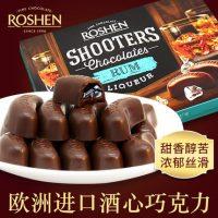 ROSHEN如胜 进口酒心巧克力朗姆酒味休闲零食送女友食品万圣节礼物礼盒装 150g